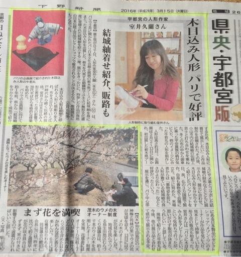 木目込人形作家・室井 久蘭・下野新聞
