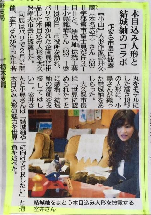 木目込人形作家・室井 広子久蘭・小山市長表敬訪問