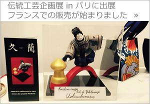 木目込み人形日本伝統工芸品展 フランスパリにて販売開始しました