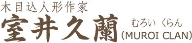 木目込人形作家 室井久蘭MUROI CLAN(栃木・宇都宮市)