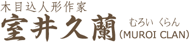 木目込み人形作家 室井久蘭(むろいくらん)|栃木 宇都宮 東京 JAPAN